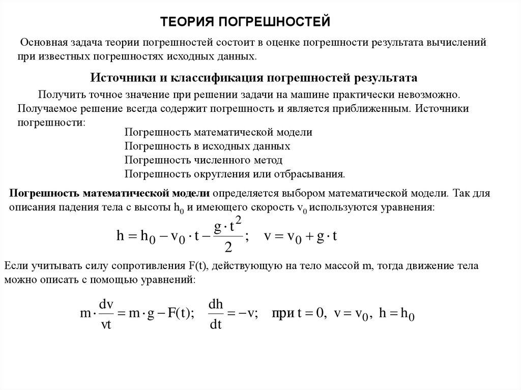 Источники погрешностей численного решения задачи решение задач методом узлового потенциала