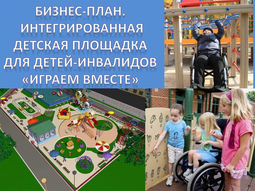 Бизнес план социальный инвалид бизнес планы ноябрь 2016