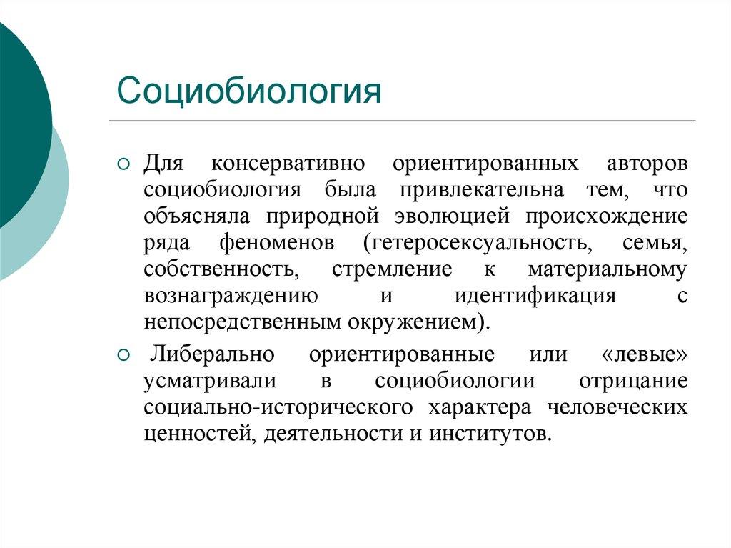 Современная Социобиология Шпаргалка