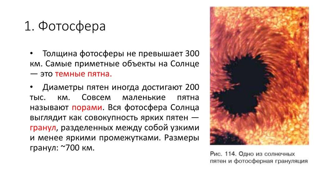 Какие объекты характерны для фотосферы солнца