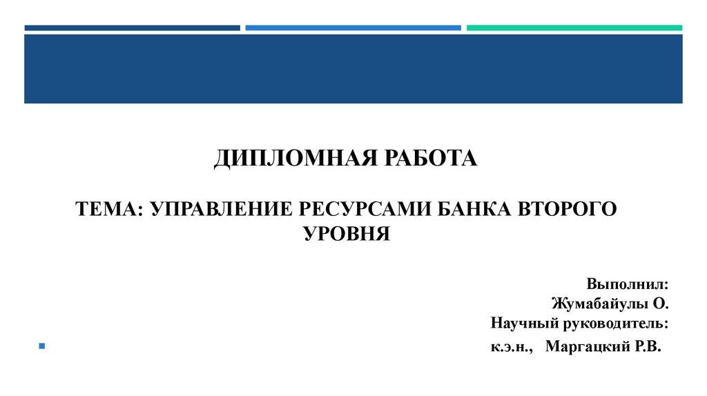 Дипломная работа банковские ресурсы 539