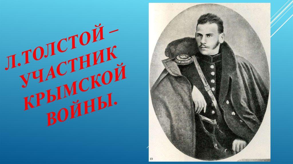 Толстой Лев Николаевич (1828–1910) | 574x1024