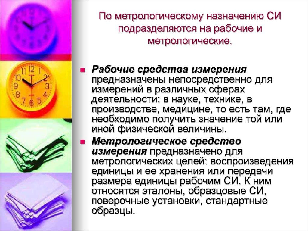 metrology assignment
