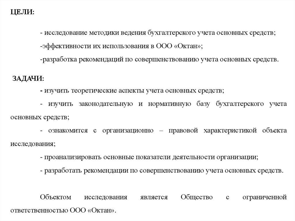 Организация бухгалтерского учета основных средств дипломная работа 2187
