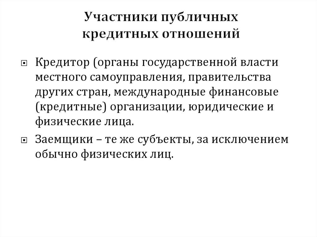 публичный кредит и публичный долг займы онлайн на карту быстро по номеру карточки в казахстане