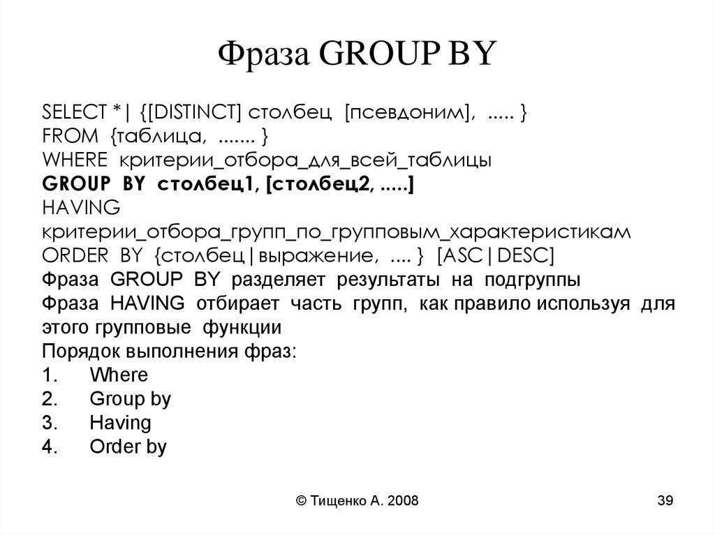 Фраза GROUP BY