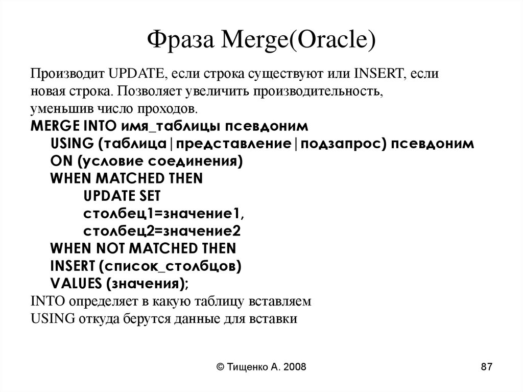 Фраза Merge(Oracle)