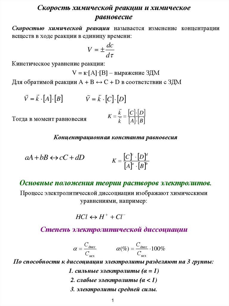 Скорость химической реакции и химическое равновесие реферат  Скорость химической реакции и химическое равновесие