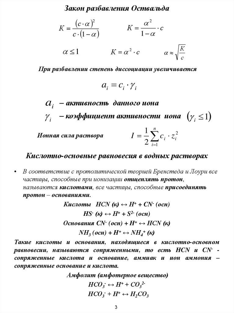Скорость химической реакции и химическое равновесие реферат  Скорость химической реакции и химическое равновесие Константа диссоциации слабого электролита Закон разбавления Оствальда