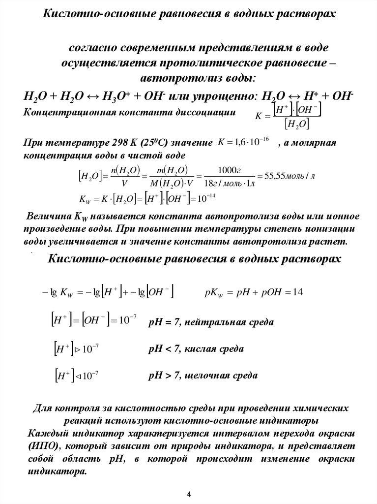 Скорость химической реакции и химическое равновесие реферат   Кислотно основные равновесия в водных растворах