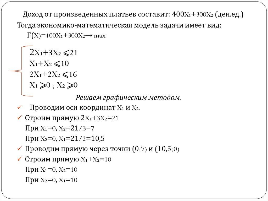 Решение задач линейного программирования в паскале решить бесплатно задачи для 4 класса
