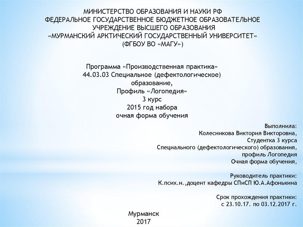 Отчет по практике Компетенции в сфере практических умений  Программа Производственная практика 44 03 03 Специальное дефектологическое образование Профиль Логопедия 3 курс 2015 год набора