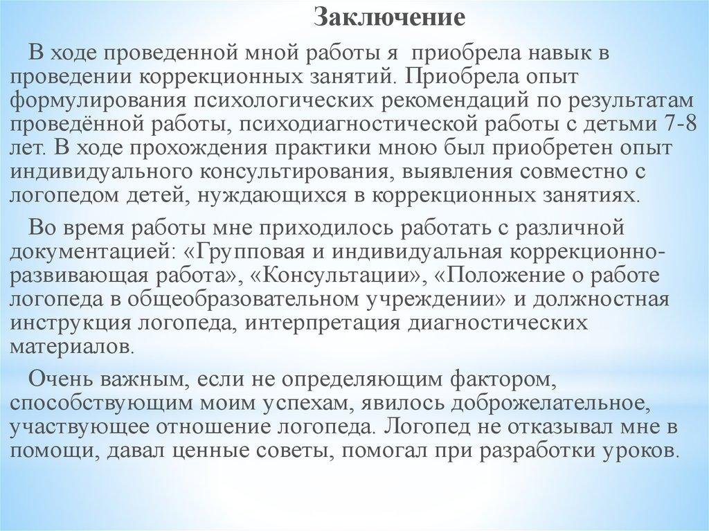 Отчет по практике Компетенции в сфере практических умений  17