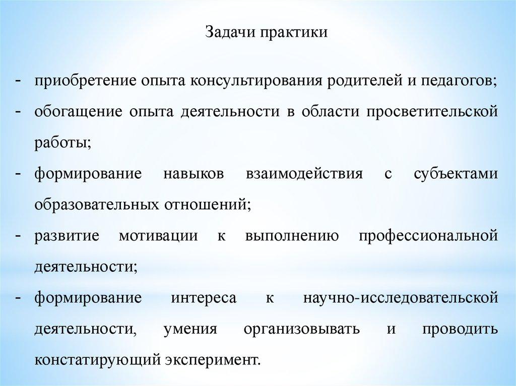 Отчет по практике Компетенции в сфере практических умений  4