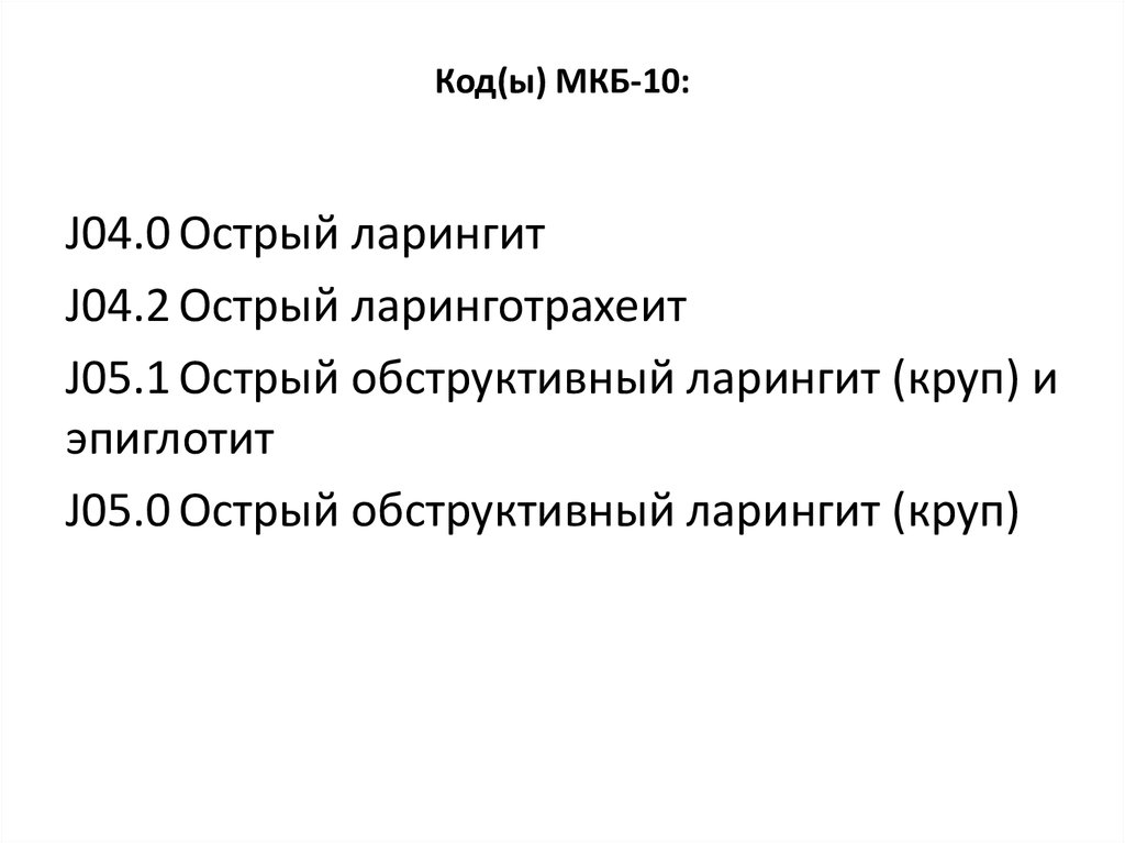 Острый ларинготрахеит код по мкб 10