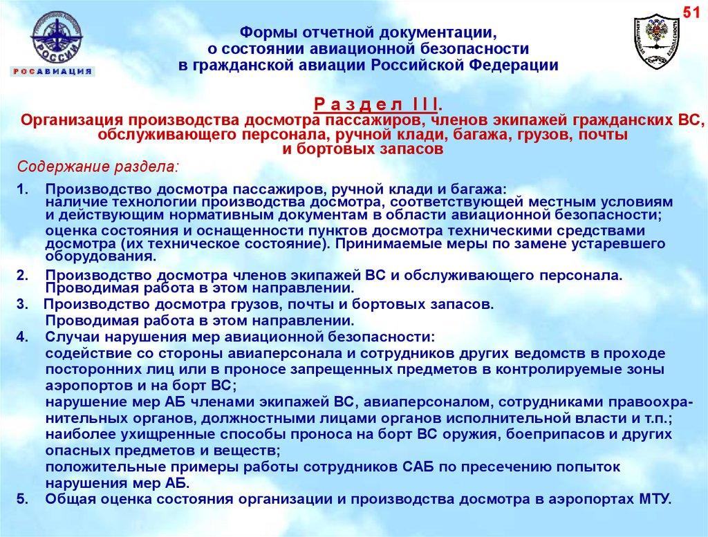 Сертификация по авиационной безопасности сертификация оао козельский механический завод