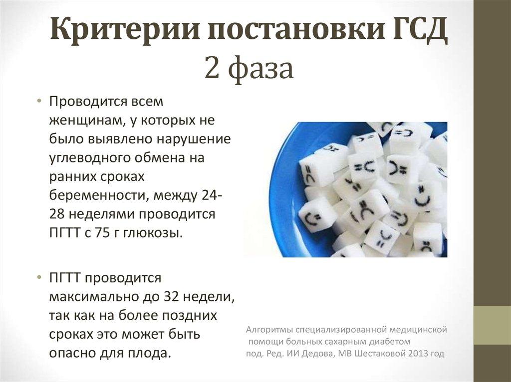 Постановка на учет больных сахарным диабетом