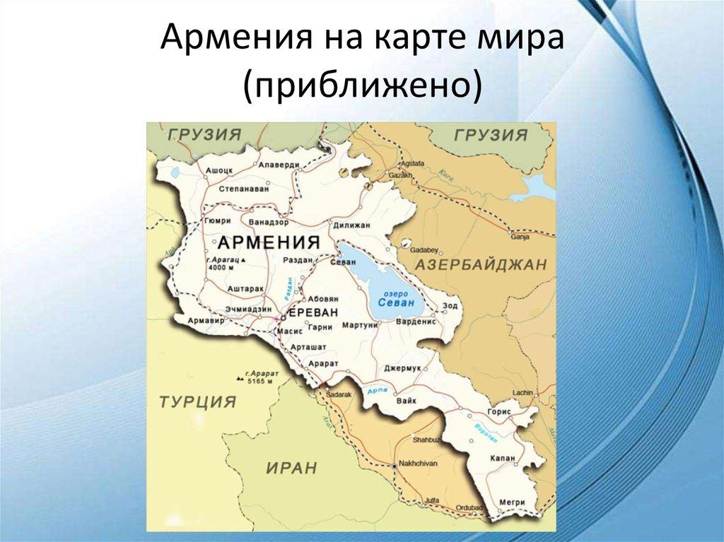 Армения на карте мира фото