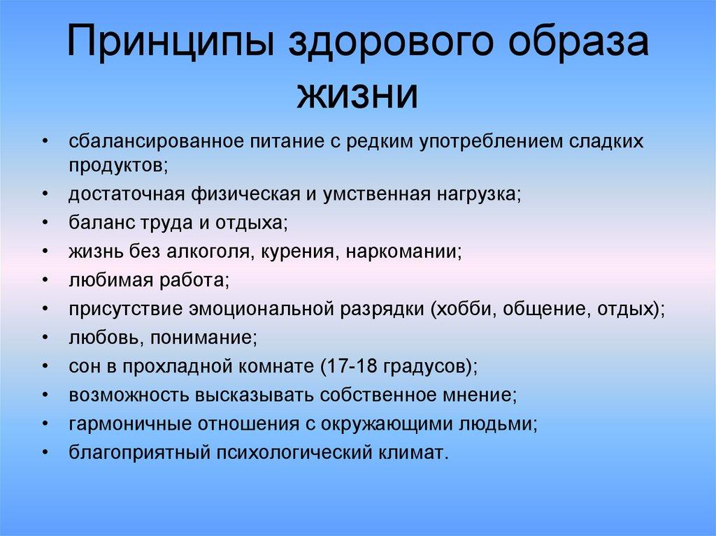 образ жизни в россии кратко новом