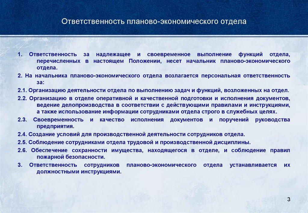должностная инструкция начальника планово-экономического отдела поликлиники