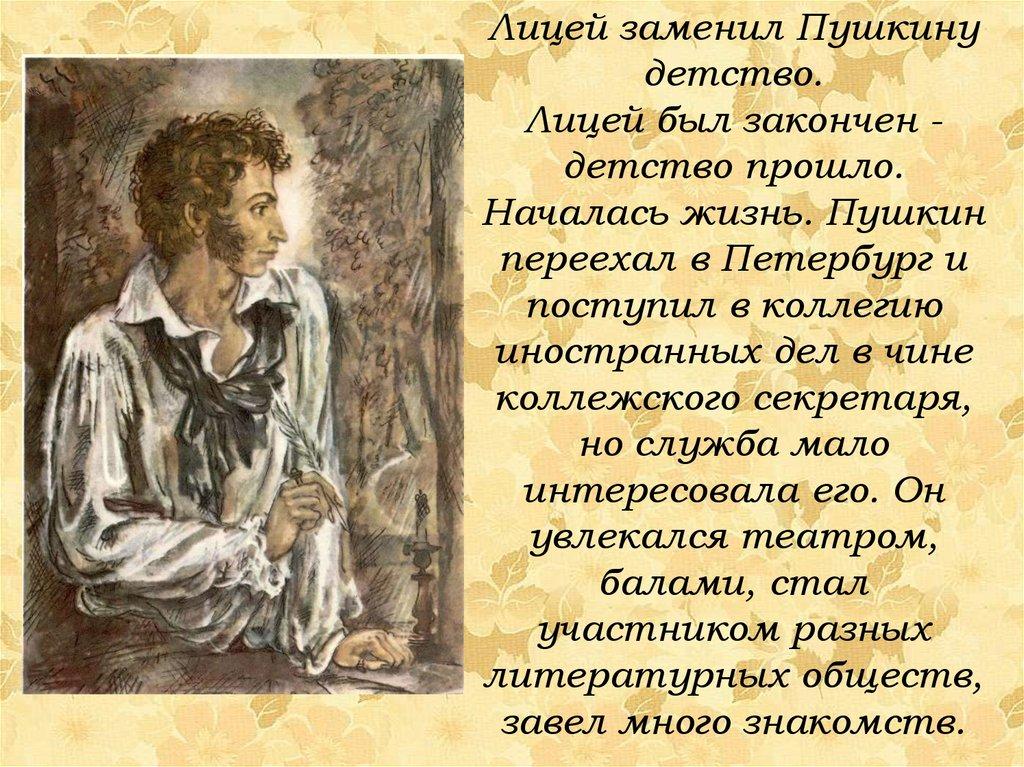 отец пушкина сергей львович был знаком со многими писателями
