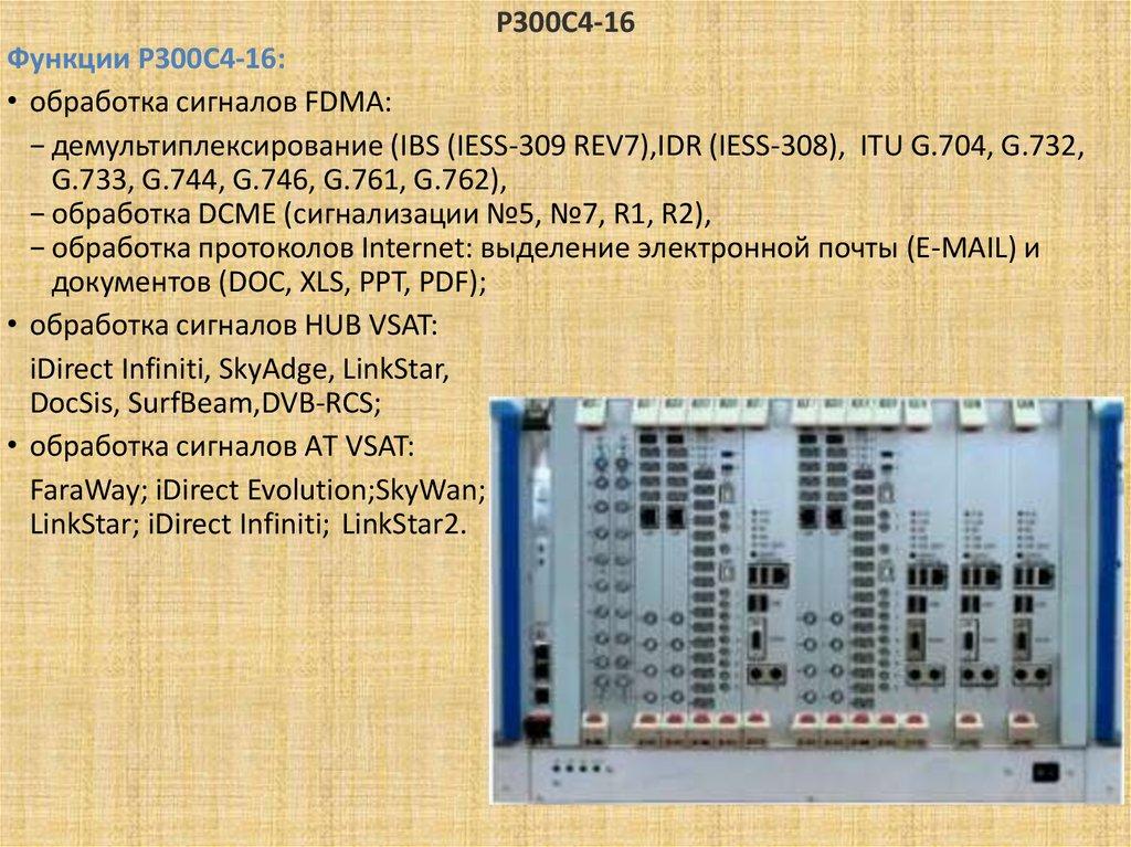 IESS 308 309 PDF