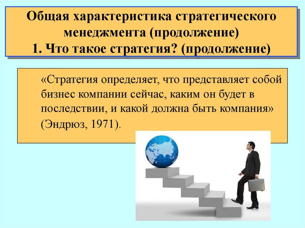 Размеры фирмы и выбор стратегии шпаргалки по стратегическому менеджменту