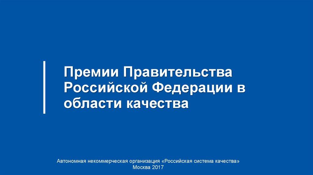 некоммерческой организации российская система качества