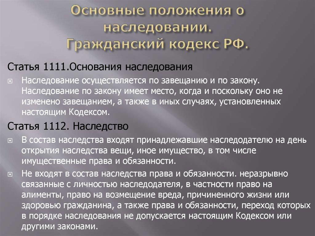 гражданский кодекс рф наследство