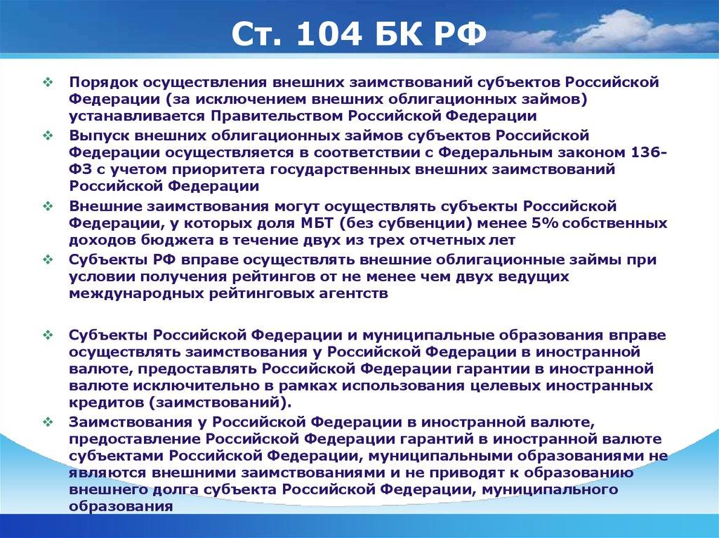 государственные займы в российской федерации как отсрочить платеж по кредиту в втб
