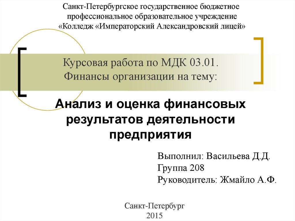 Анализ и оценка финансовых результатов деятельности предприятия  Курсовая работа по МДК 03 01 Финансы организации на тему