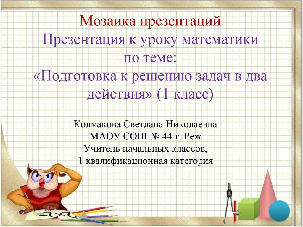 1 презентация пнш с математикой знакомство класс