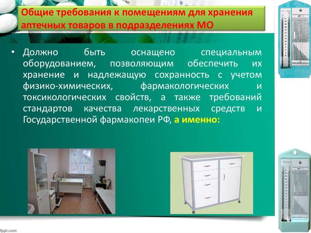 основные требования к складским помещениям для хранения продовольс