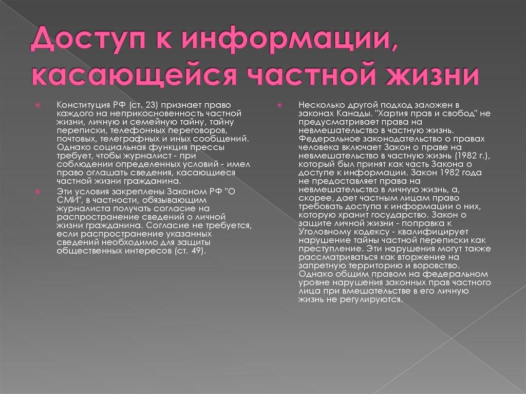 закон о вторжении в личную жизнь фото газоны даниловском