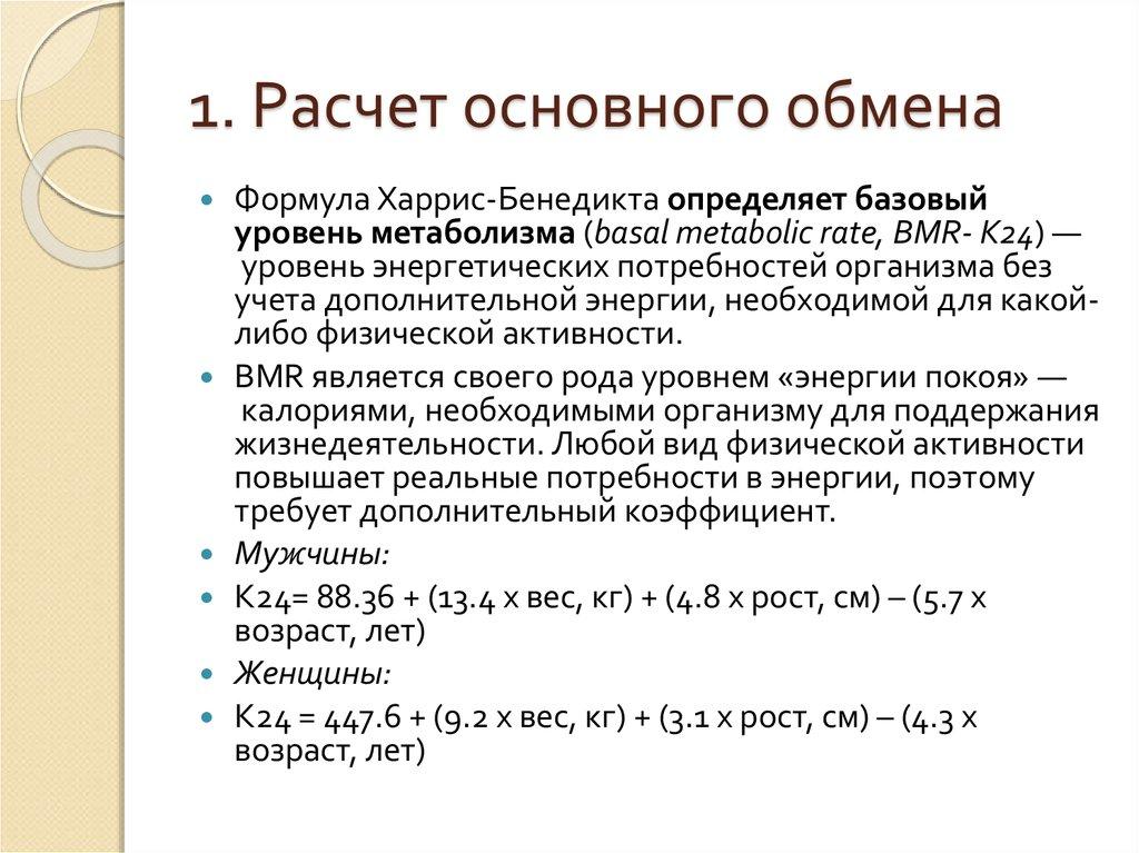 262dda84c16b Составление дневного рациона питания - online presentation