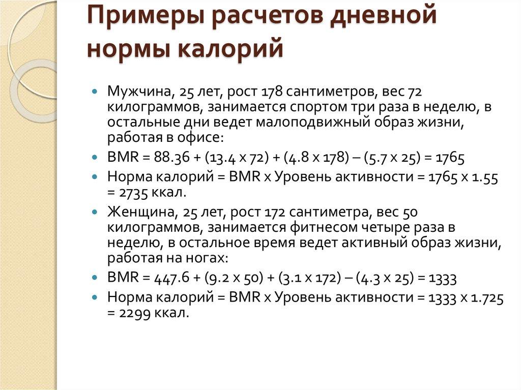13b093303987 Составление дневного рациона питания - презентация онлайн