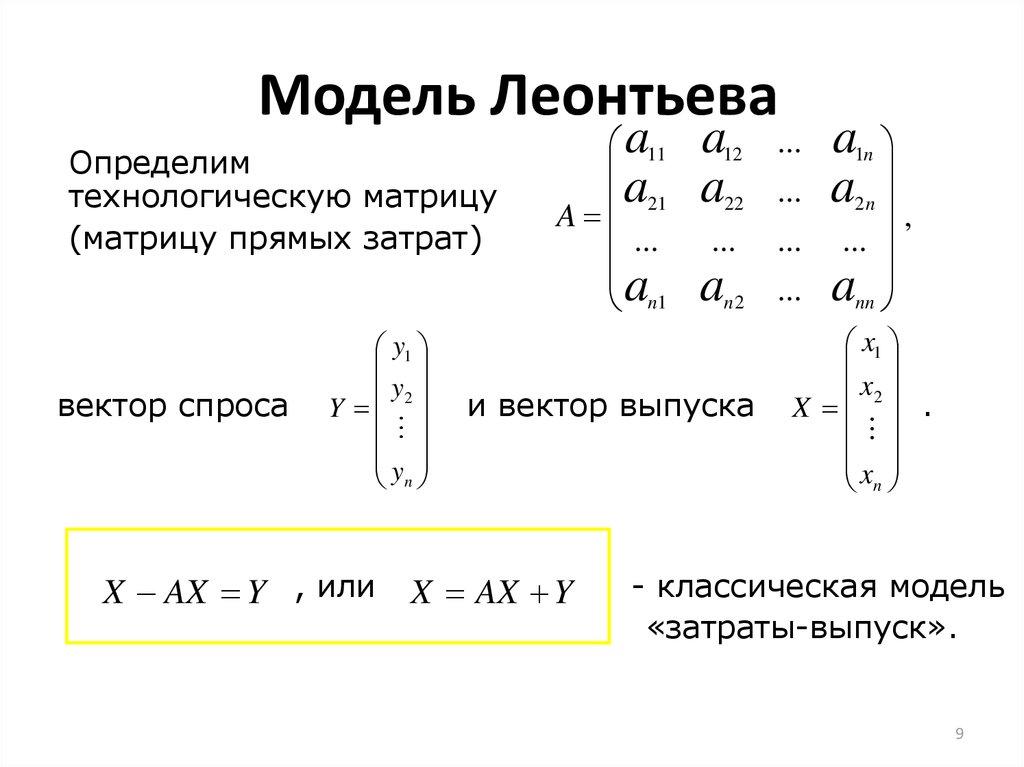 Балансовая модель леонтьева решение задач нам задали решить 10 задач