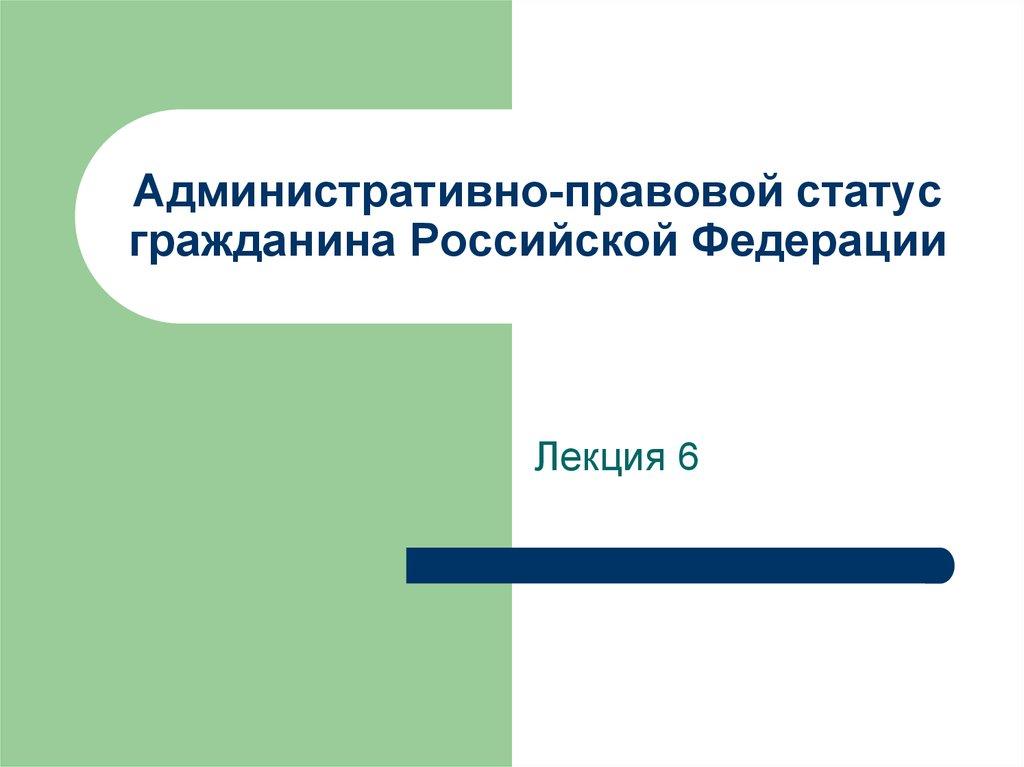 Административно-правовой статус гражданина рф шпаргалка