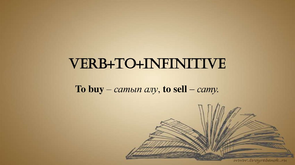 VERB+TO+INFINITIVE To buy – сатып алу, to sell – сату.