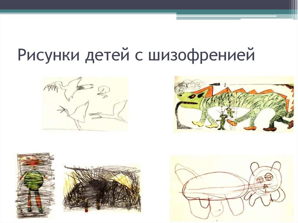 рисунки шизофреников с описанием - 6