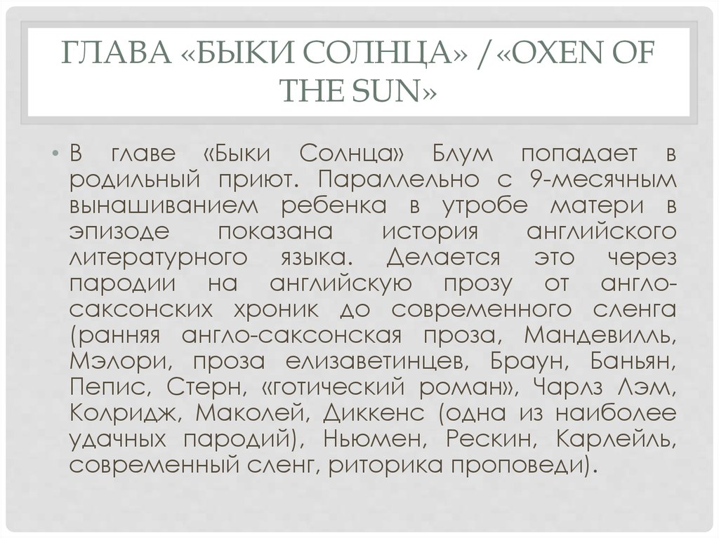 глава «Быки солнца» /«Oxen of the sun»