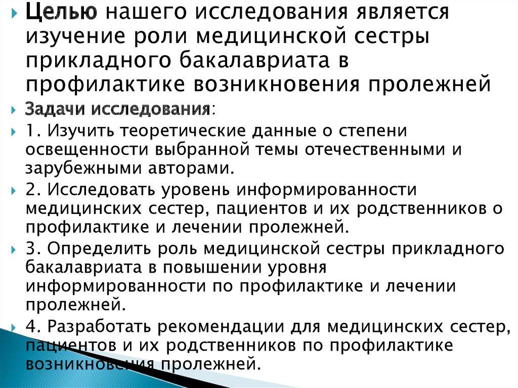 ДИПЛОМНАЯ РАБОТА online presentation 3