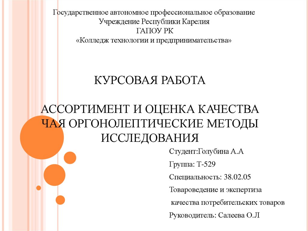 Товароведение и экспертиза качества потребительских товаров курсовая работа 130