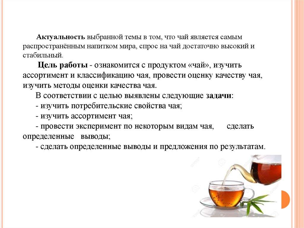 Курсовая работа оценка качества чая 8968