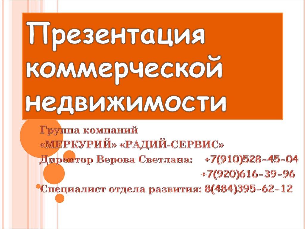 Презентации коммерческой недвижимости коммерческая недвижимость красноярск центр