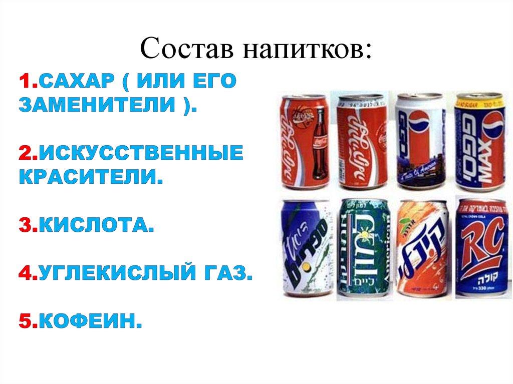 Вред газированных напитков картинки