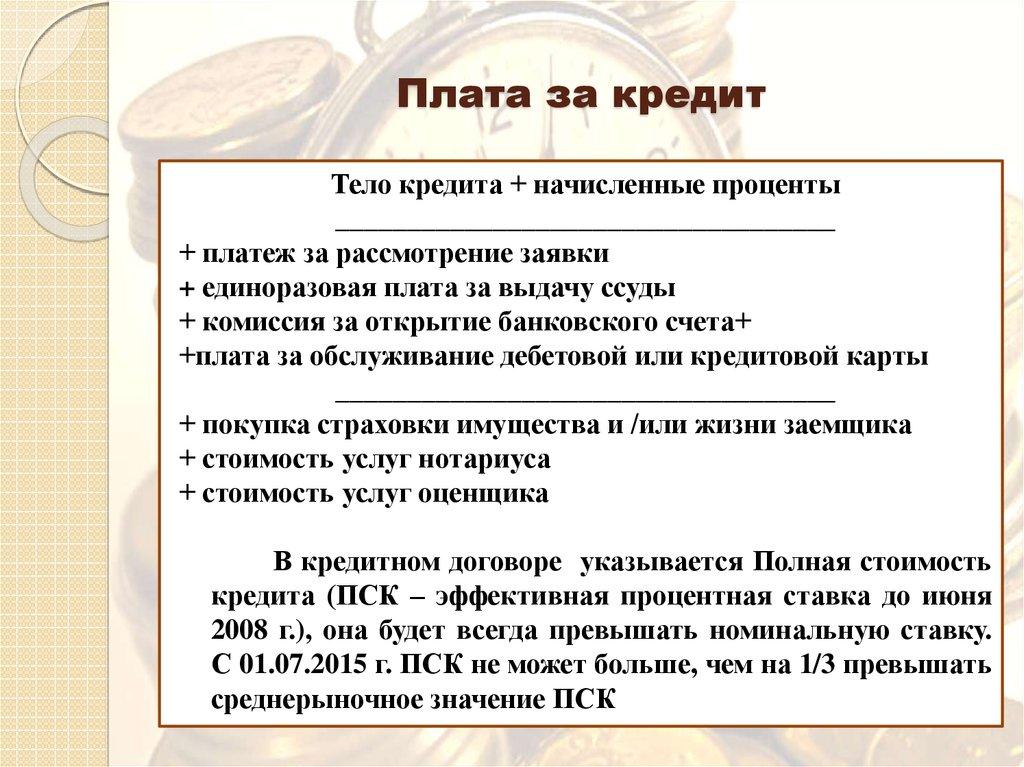 Экспресс займ онлайн на карту срочно skip-start.ru