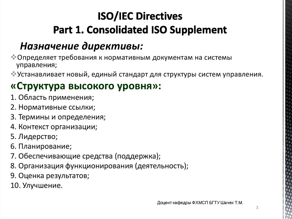 ISO/IEC Directives Part 1. Consolidated ISO Supplement
