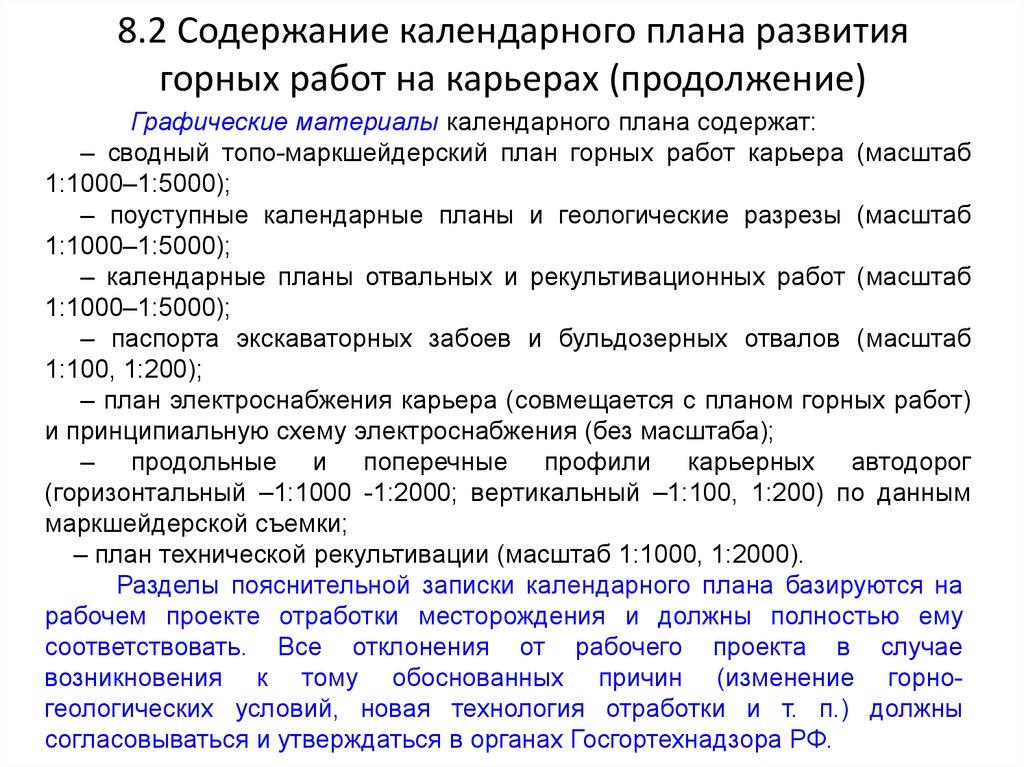 План развития горных работ электроснабжение электроснабжение промышленных предприятий и установок коновалова, л.л.скачать