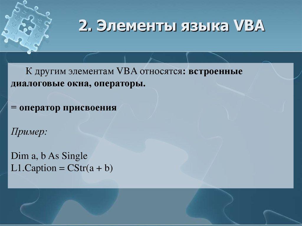Основы офисного программирования VBA - online presentation